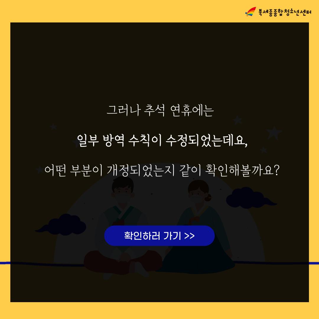 KakaoTalk_20210913_110908641_03.jpg