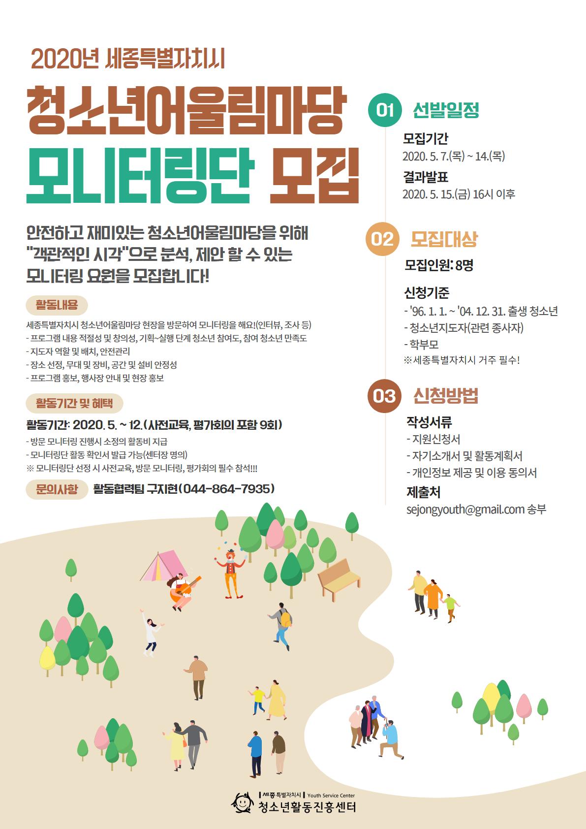 20-05-12 수신154. [붙임2] 청소년어울림마당 모니터링단 모집 포스터.png