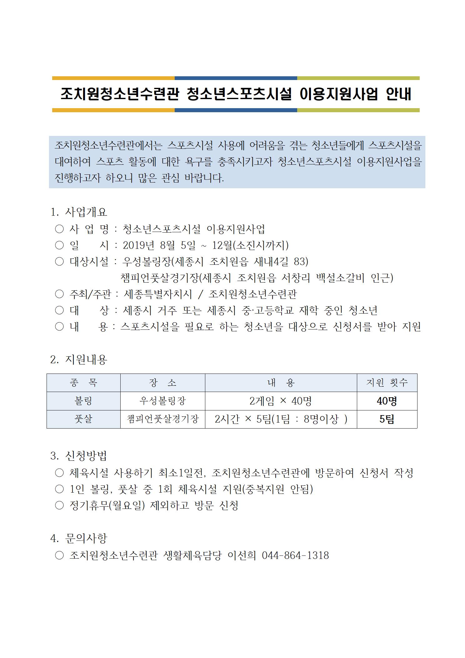 2019 청소년스포츠시설 이용지원사업 공고문, 신청서(하)001.png