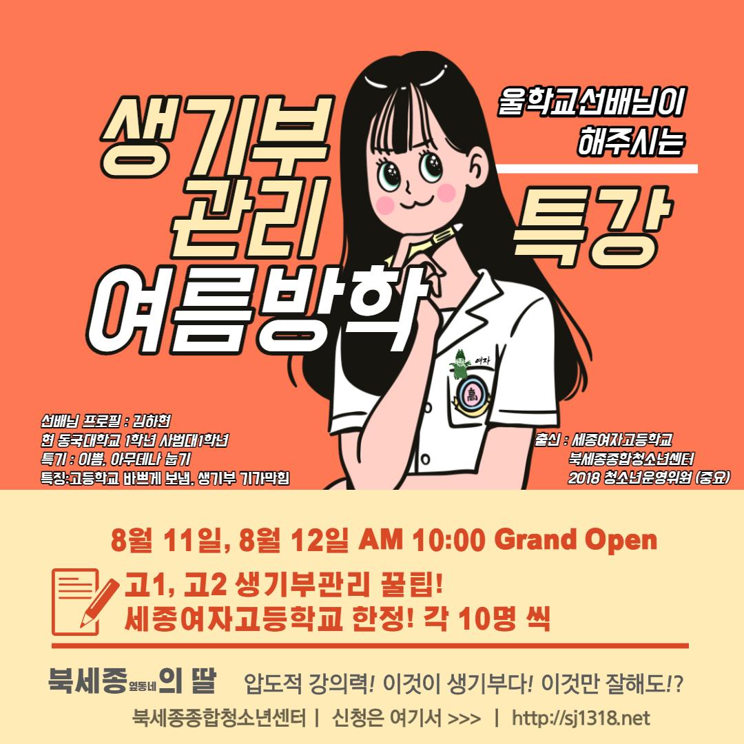 선배님특강_1.png
