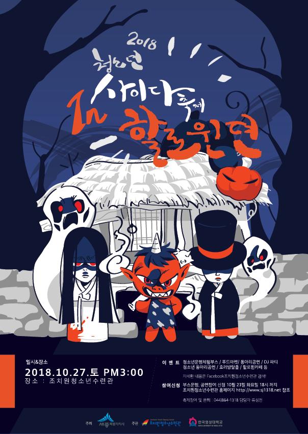 2018청소년IN사이다 축제 포스터.png